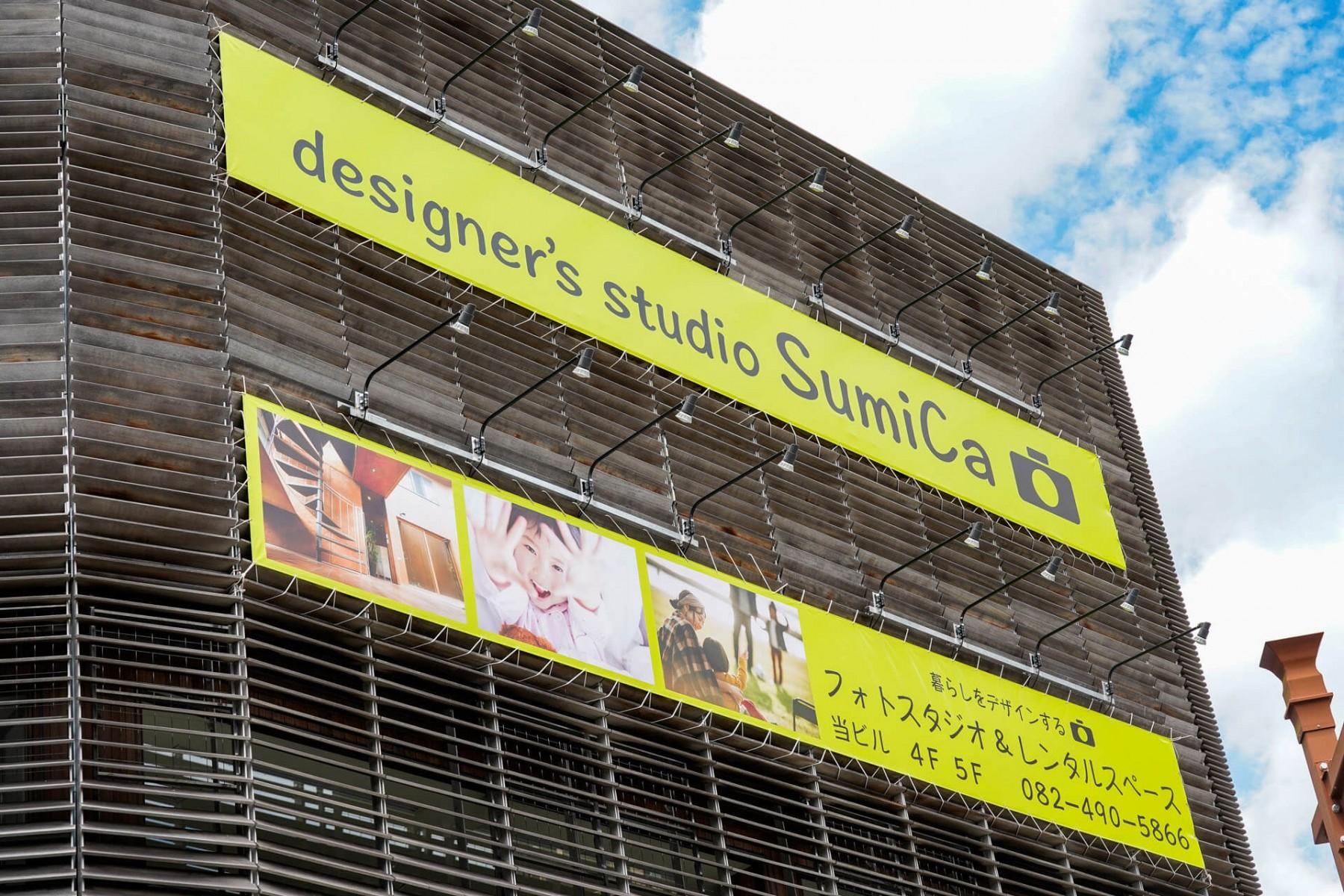 designer's studio SumiCaの外観